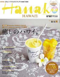 Hanako 997号