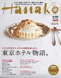 Hanako 998号