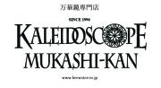【公式サイト】万華鏡専門店カレイドスコープ昔館